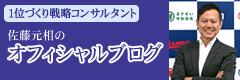 佐藤元相のオフィシャルブログ